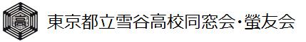 東京都立雪谷高校同窓会・螢友会