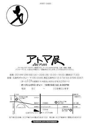 atoma5_back_100x148-01